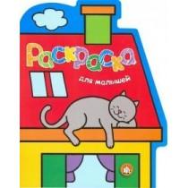Раскраска для малышей/кот...