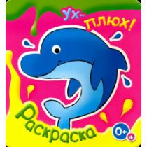 Ух-плюх!/дельфин