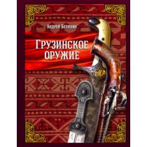 Грузинское оружие (с...