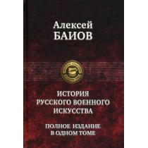 Курс истории русского...