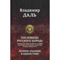 Пословицы русского народа....
