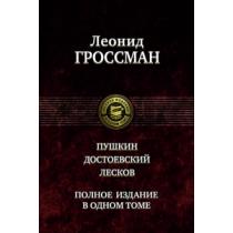 Пушкин. Достоевский....