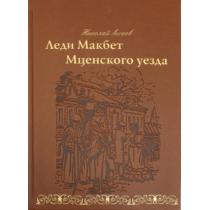 Леди Макбет Мценского уезда.