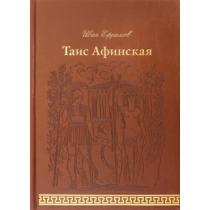 Таис Афинская (кожа)
