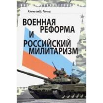 Военная реформа и...