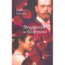 Цесаревич и балерина