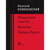 Мещанское счастье,Очерки бурсы