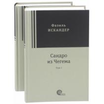 Сандро из Чегема в 2х томах
