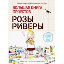 Большая книга проектов Розы...
