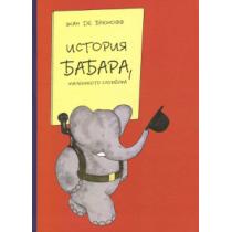 История Бабара, маленького...