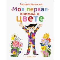 Моя первая книжка о цвете