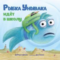 Рыбка Унывака идет в школу