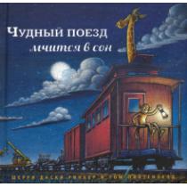 Чудный поезд мчится в сон...