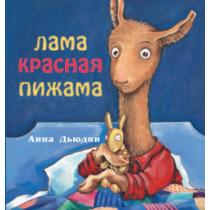 Лама красная пижама (мяг)