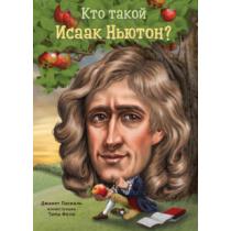 Кто такой Исаак Ньютон