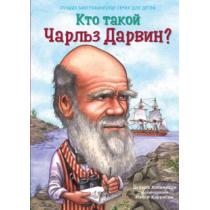Кто такой Чарльз Дарвин