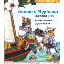 Филин и Мурлыка