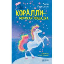 Коралли — морская лошадка