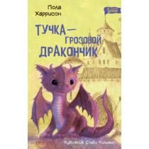 Тучка — грозовой дракончик