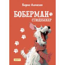 Боберман-стюдебекер