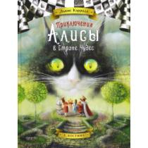 Приключения Алисы в стране...