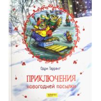 Приключения новогодней посылки