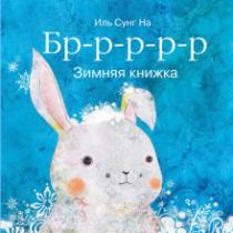 Бррр…Зимняя книжка