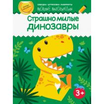 Страшно милые динозавры