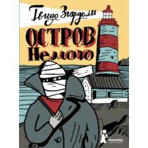Остров Немого