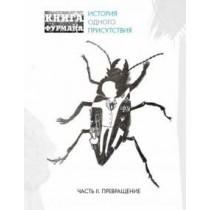 Книга Фурмана Ч2. Превращение