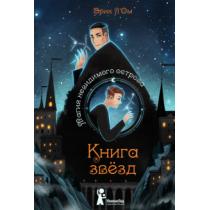 Книга звезд. Часть 1. Магия...