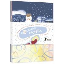 Снежная почта (комплект...