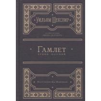 Гамлет,принц датский