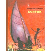 Болтик