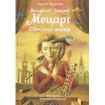 Вольфганг Амадей Моцарт....