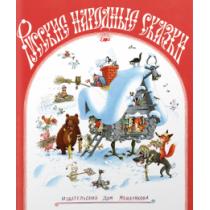 Русские народные сказки...