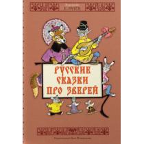 Русские сказки про зверей...