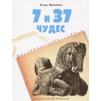 7 и 37 чудес. Книга 1....