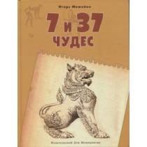 7 и 37 чудес. Книга 2. От...