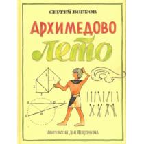 Архимедово лето….Первое...