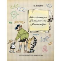 Диссертация Рассеянного...