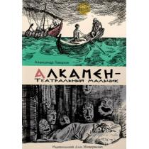 Алкамен — театральный мальчик