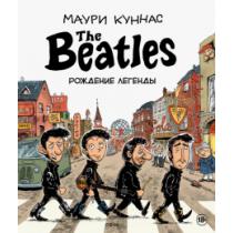 The Beatles рождение легенды
