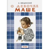 О девочке Маше, о собаке...