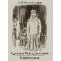 Один день Ивана Денисовича....