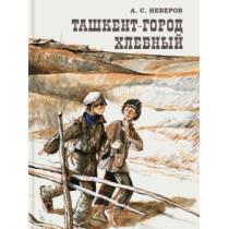 Ташкент-город хлебный