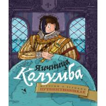 Яичница Колумба: истории о...