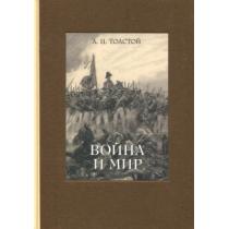 Война и мир. В 4-х томах ч.3