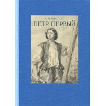Петр Первый. В двух томах ч.1