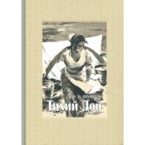Тихий Дон. В 4-х томах. ч.1